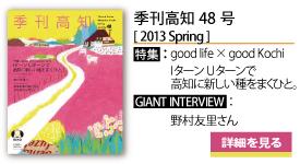 季刊高知48号 特集:good life×good kochi