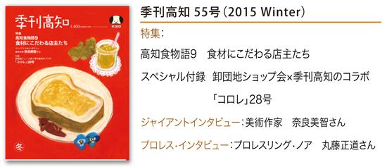 バックナンバーのご紹介:季刊高知55号