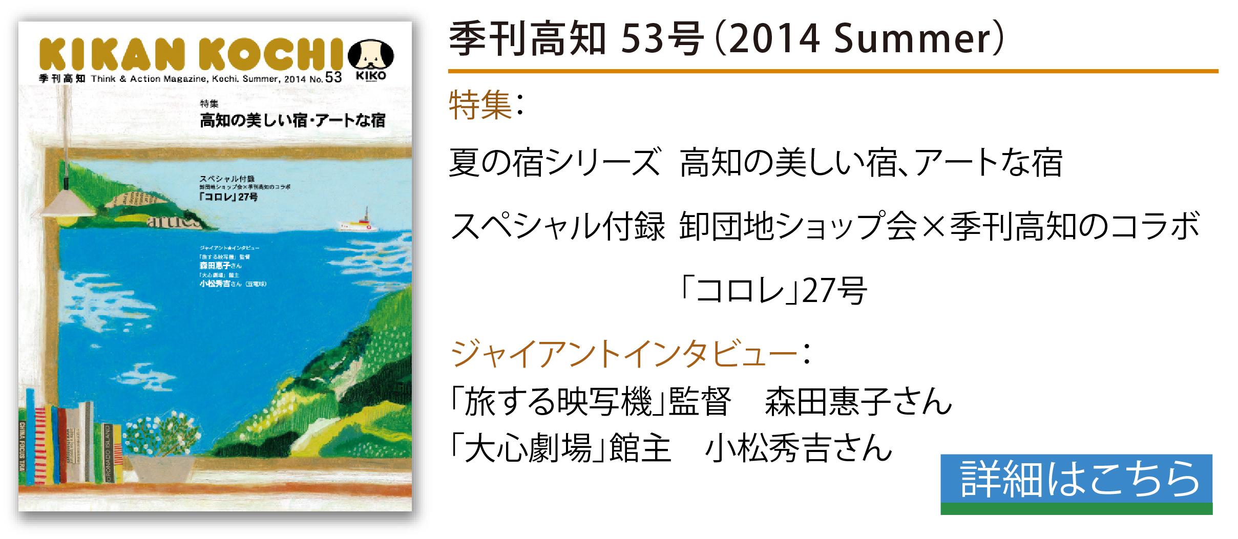 「季刊高知」53号好評発売中