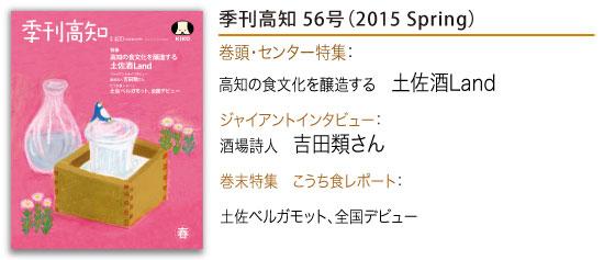 「季刊高知」56号のご紹介