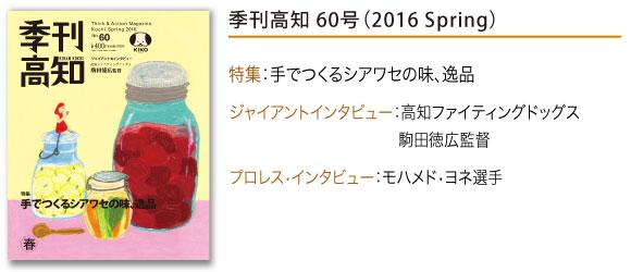 「季刊高知」60号のご紹介