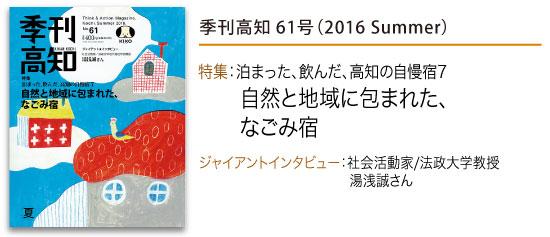 「季刊高知」61号のご紹介