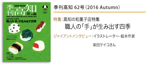 「季刊高知」62号のご紹介