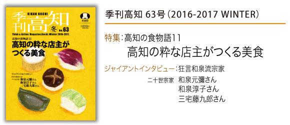 バックナンバーのご紹介:季刊高知63号