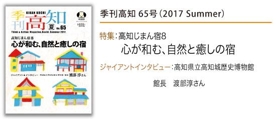 「季刊高知」65号のご紹介