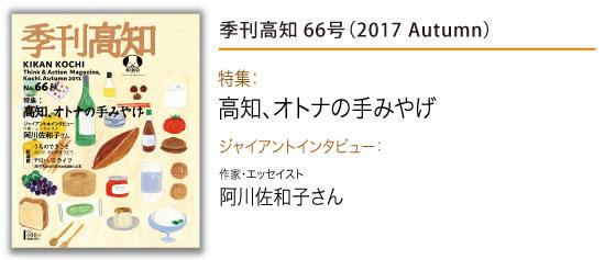 「季刊高知」66号のご紹介