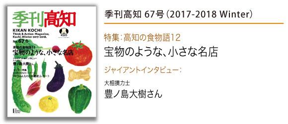 「季刊高知」67号のご紹介