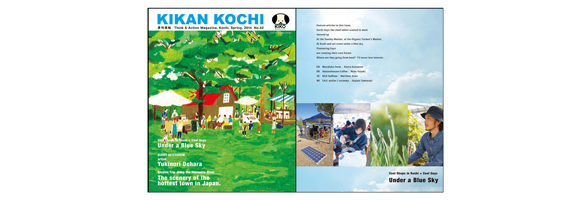 「KIKAN KOCHI English Version」Pilot 02