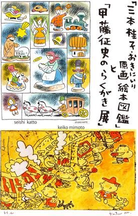 「甲藤征史のらくがき展」と「三本桂子・おきにいり原画絵本図鑑」
