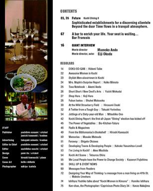 ブロディよしひろエッセイ「コウチニコイー05」のイメージ「季刊高知英訳版とまちづくりトークカフェ」