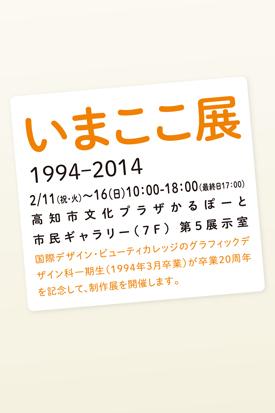 「いまここ展 1994-2014」