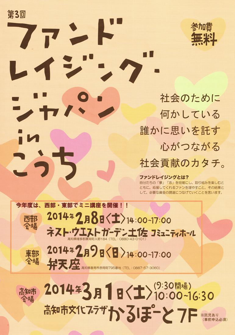 ファンドレイジング・ジャパン in こうち