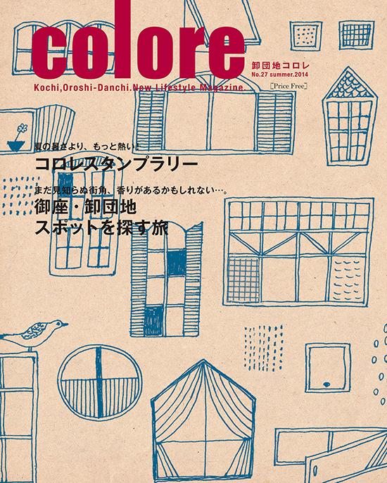 「コロレ」27号