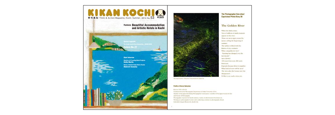 英訳版「KIKAN KOCHI No.53」公開のお知らせ