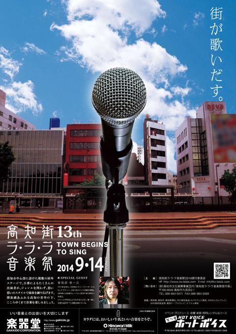高知街ラ・ラ・ラ音楽祭2014