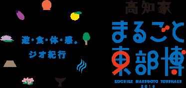 高知家・まるごと東部博ロゴ