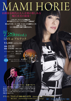 LIVE at アルテック