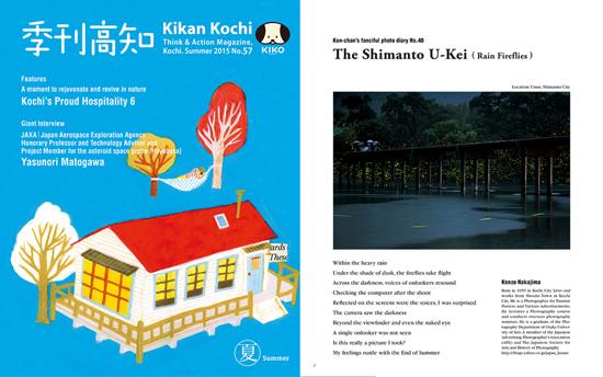 「KIKAN KOCHI No.57」 のご紹介