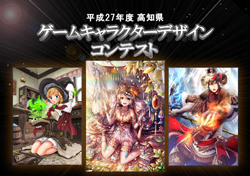 ゲームキャラクターデザインコンテスト
