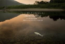 高橋正徳 写真と映像 展
