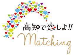高知で恋しよ!!マッチング