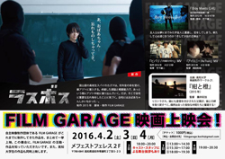 FILM GARAGE