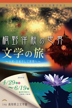桐野伴秋の世界と文学の旅
