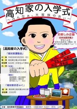 高知家の入学式2016