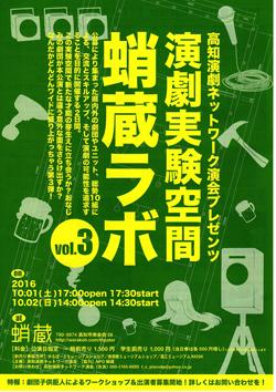 蛸蔵ラボvol.3