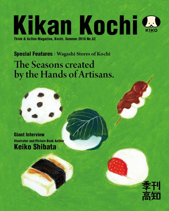 「KIKAN KOCHI No.62」 のご紹介