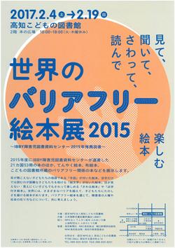 世界のバリアフリー絵本展2015