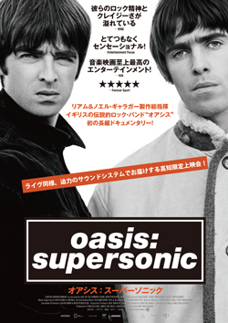 「oasis:supersonic」