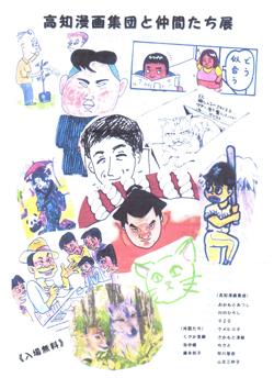 高知漫画集団と仲間たち展