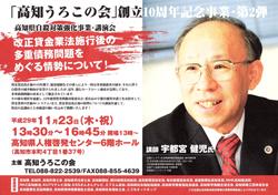 「高知うろこの会」高知県自殺対策強化事業・講演会