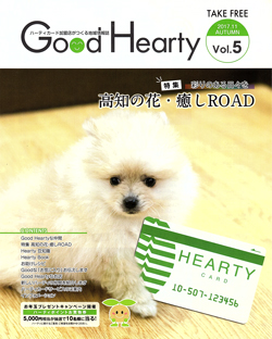 「Good Hearty」vol.5発行!