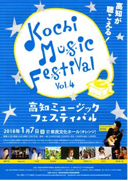 高知ミュージックフェスティバル