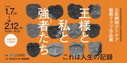 土佐病院デイケア絵画クラブ作品展